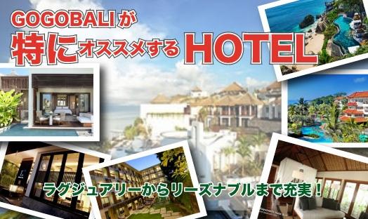 GoGo BALI が特にオススメするホテル