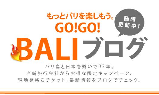 Go!Go!バリブログ随時更新中!